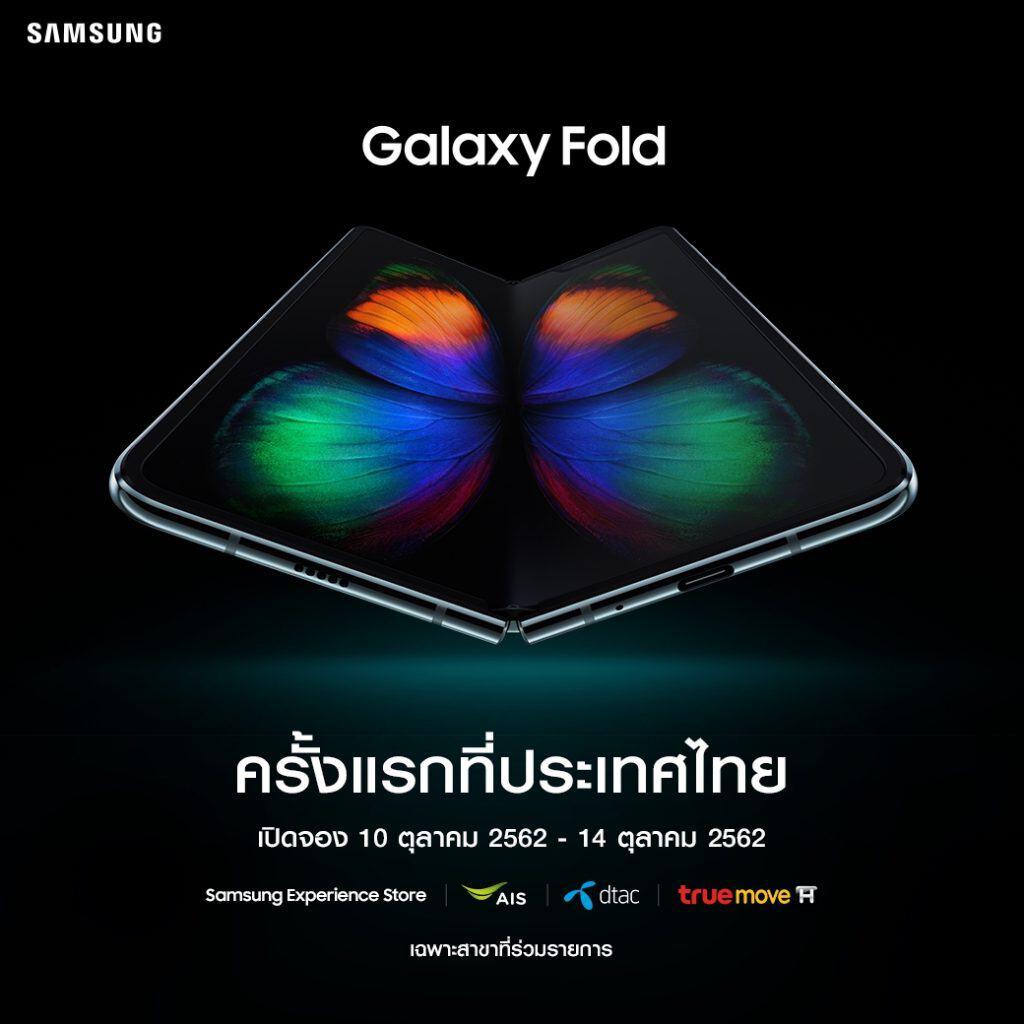 พรีวิว Galaxy Fold