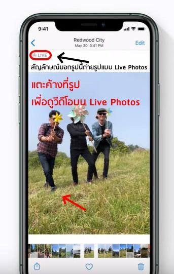 วิธีแปลง Live photos เป็นไฟล์วีดีโอ