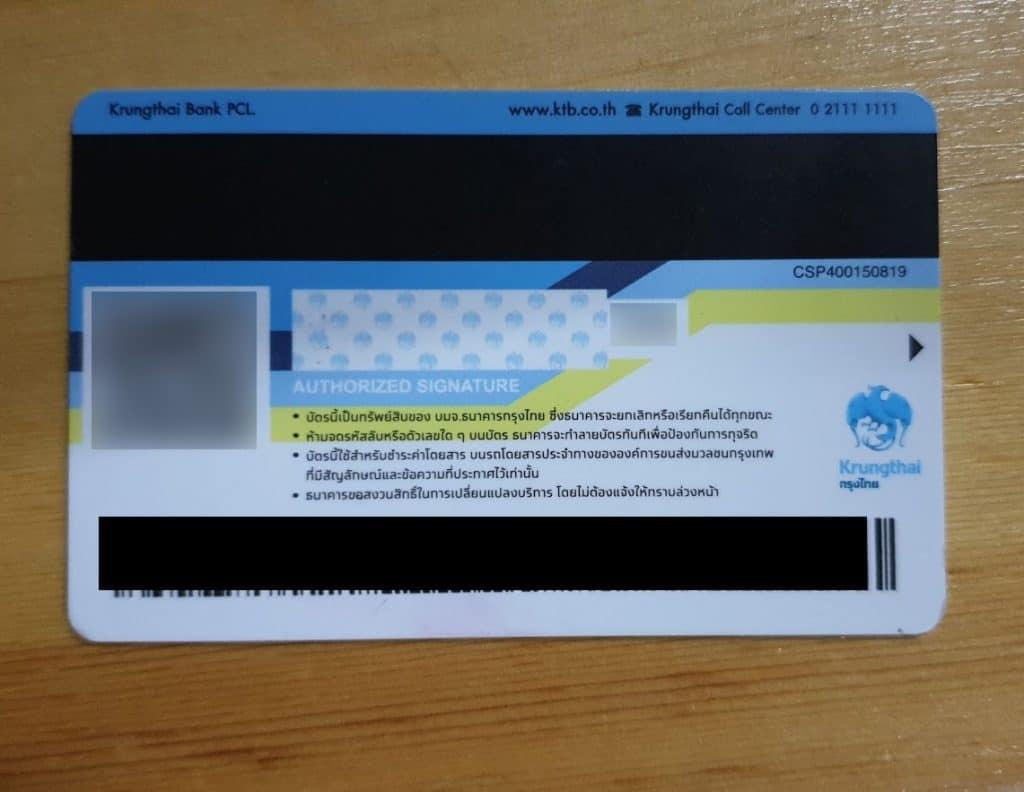 วิธีเติมบัตร ขสมก ด้วย QR CODE