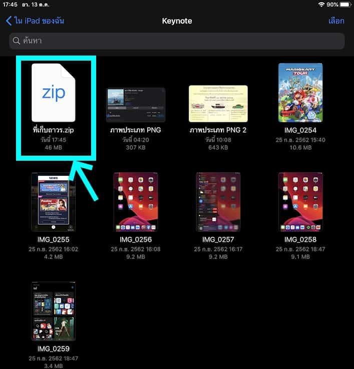 วิธี Zip file ใน iPhone