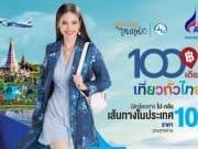 100เดียวเที่ยวทั่วไทย บินไปกลับ 100 บาท