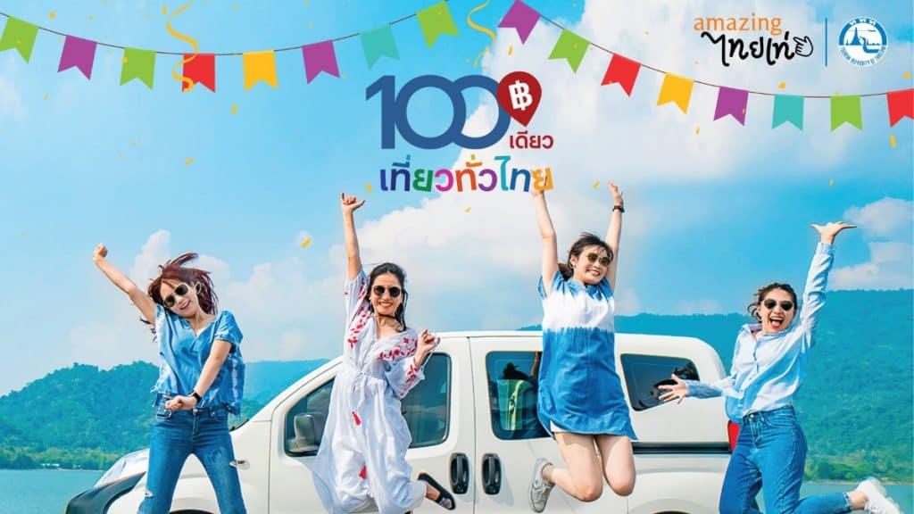 ประกาศรายชื่อผู้โชคดี 100เดียวเที่ยวทั่วไทย