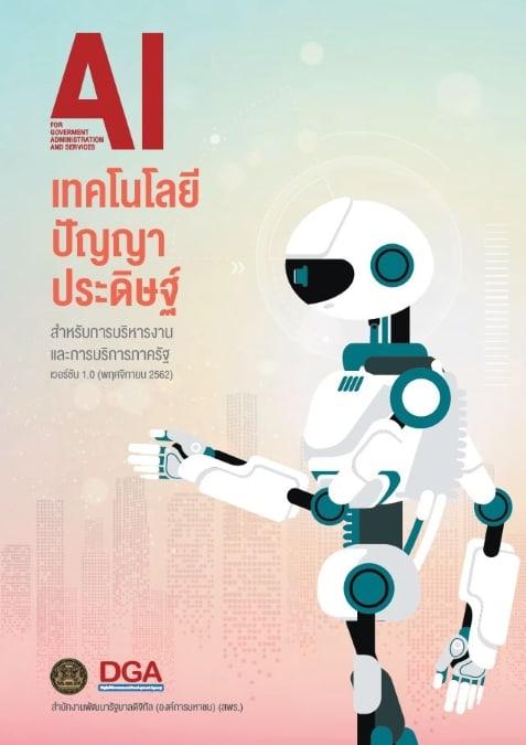 e-book หนังสือ AI เทคโนโลยีปัญญาประดิษฐ์