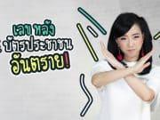 thai-id-card-warning-copy