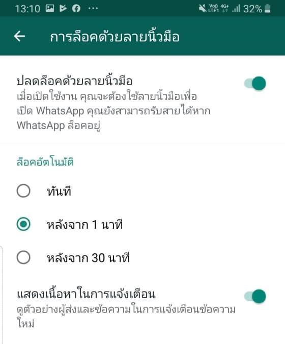 WhatsApp ล็อคอิน ด้วยสแกนลายนิ้วมือ