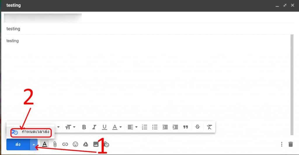 ตั้งเวลาส่งอีเมล์ Gmail
