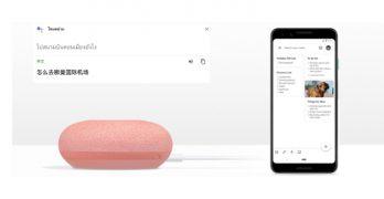 Google Assistants เพิ่มล่ามแปลภาษา
