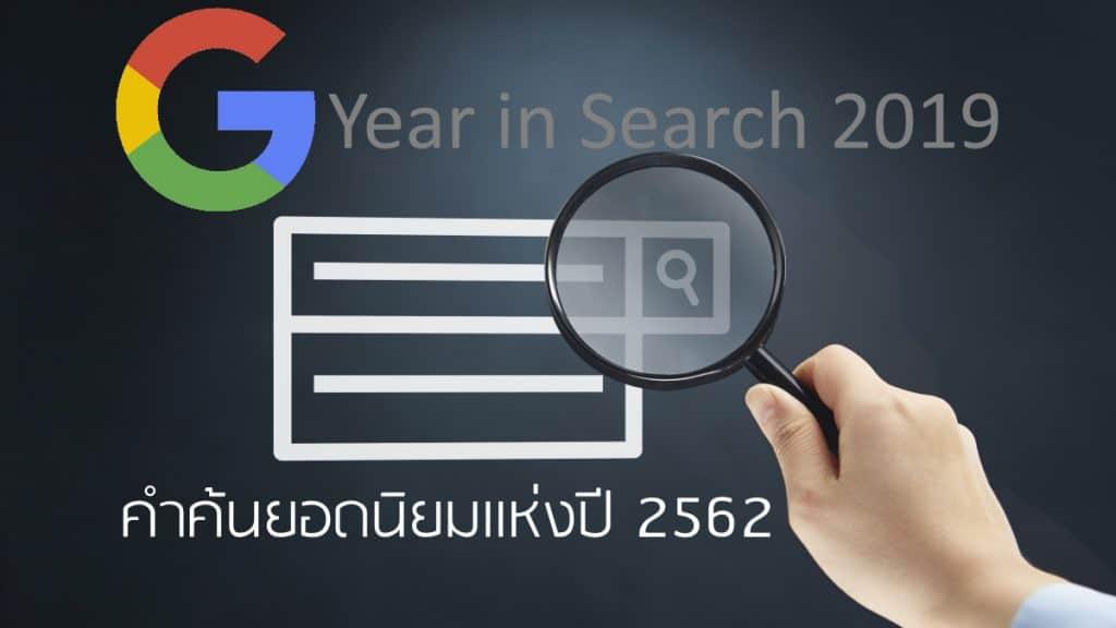 ชิมช้อปใช้ คำค้นยอดนิยมแห่งปี 2562