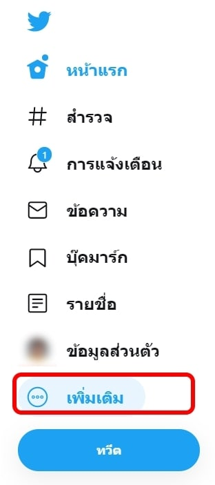 วิธีสั่ง Logout ออกจากบัญชี twitter ทุกอุปกรณ์