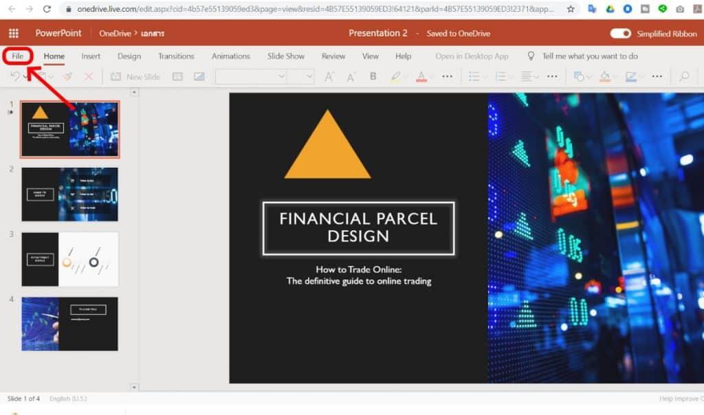 แปลงสไลด์ PowerPoint เป็นรูปภาพ