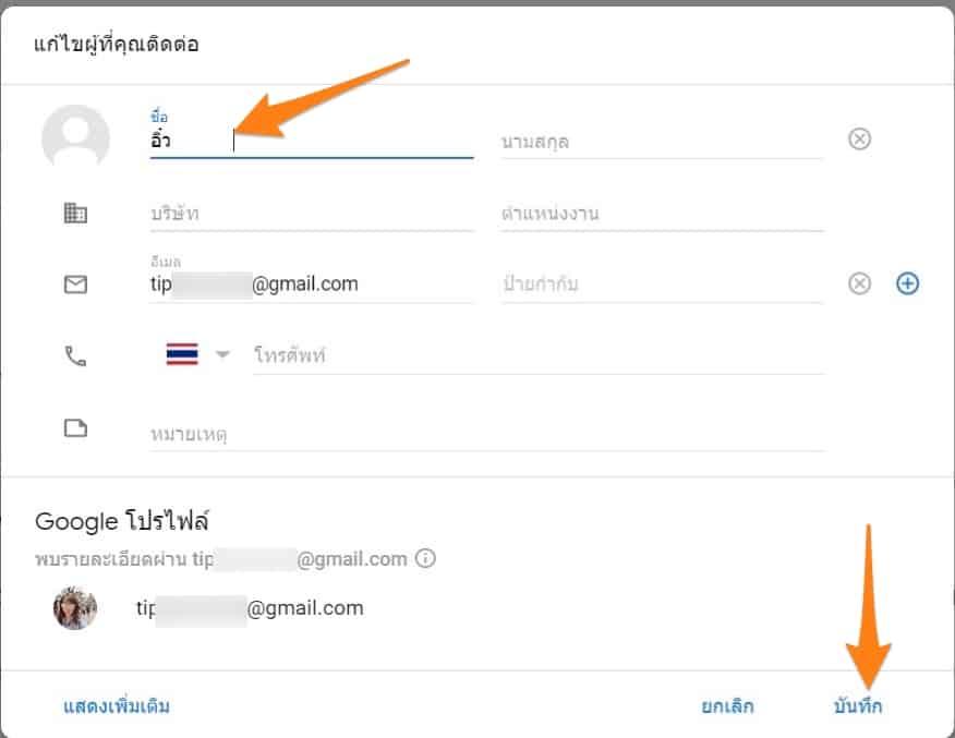 วิธีเปลี่ยนชื่อ gmail