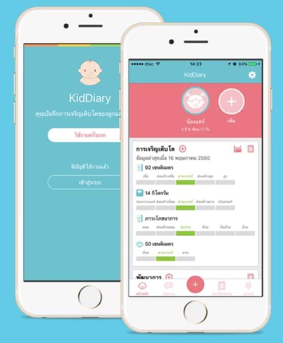 Kiddiary แพลตฟอร์มบันทึกสุขภาพเด็กไทยออนไลน์
