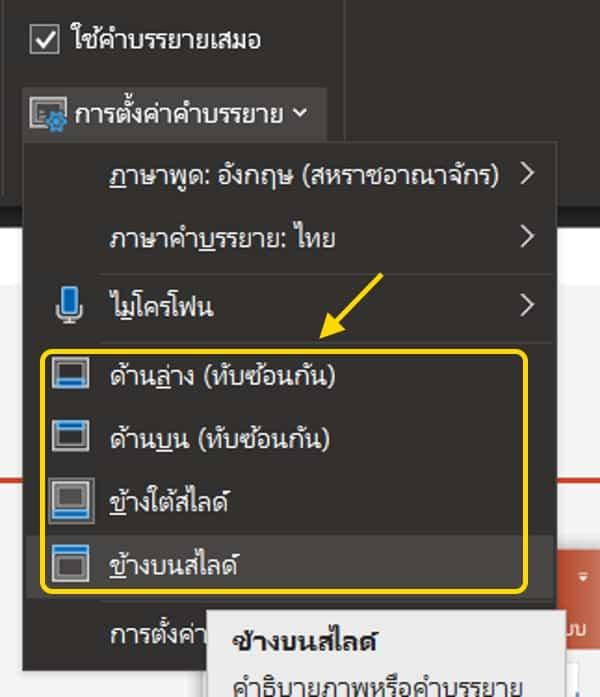 วิธีนำเสนอ powerpoint แปลซับสด