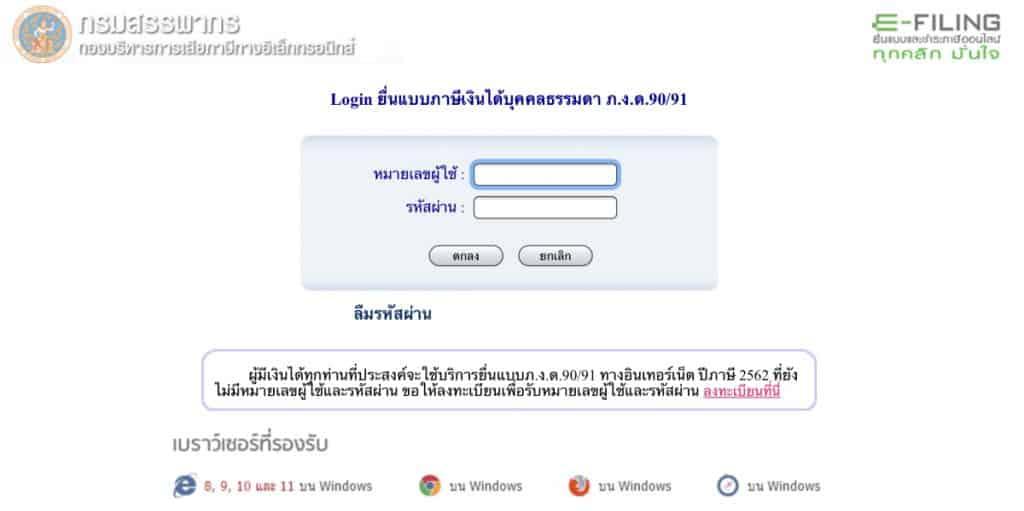 วิธียื่นภาษี 2563 ออนไลน์