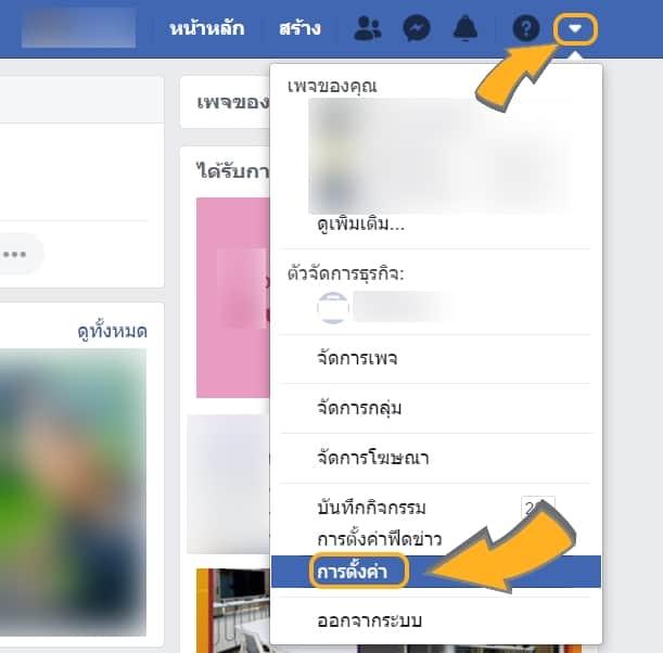 วิธีปิดไม่ให้ขอเป็นเพื่อนในเฟสบุ๊ค