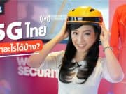 5G ไทยมาแล้ว 5G มีประโยชน์อย่างไร