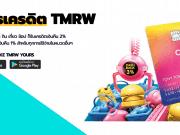 โปรโมชั่นบัตรเครดิต TMRW