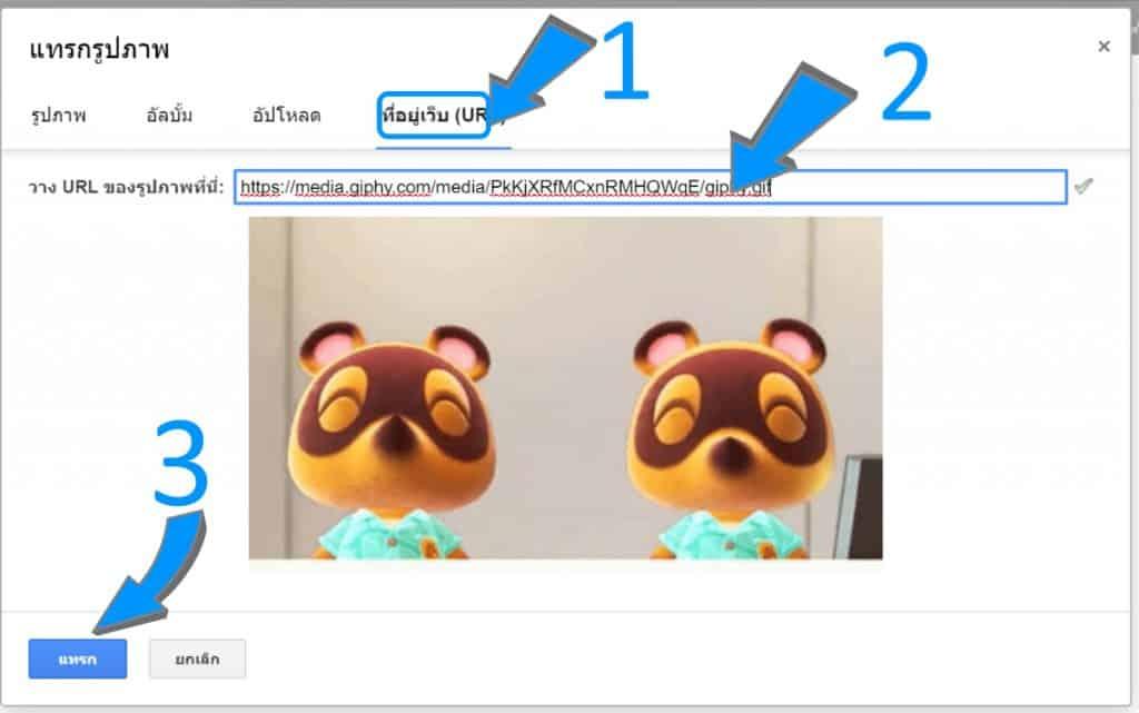 วิธีใส่ GIF เล่นภาพเคลื่อนไหว