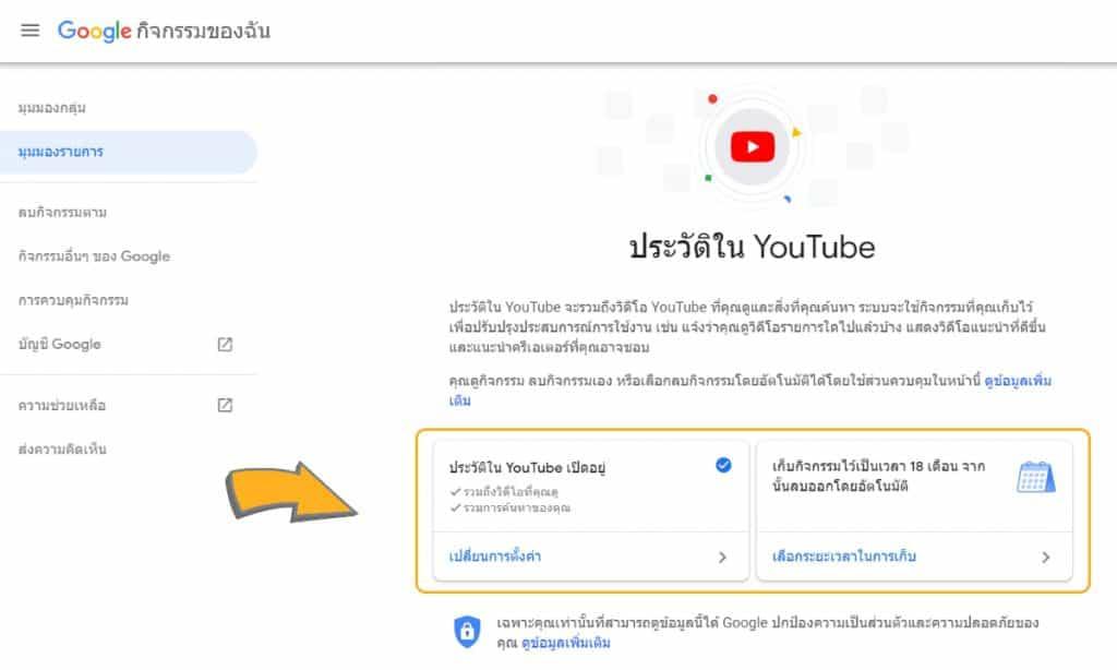 วิธีจัดการประวัติชม Youtube