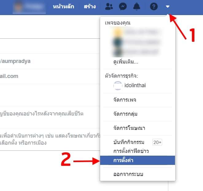 วิธีล้างประวัติกิจกรรมบน Facebook