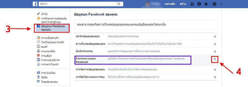 ขั้นตอนการลบประวัติกิจกรรมบน Facebook