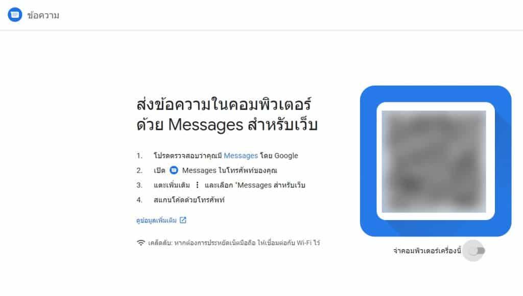 วิธีส่ง SMS ทางคอมพิวเตอร์