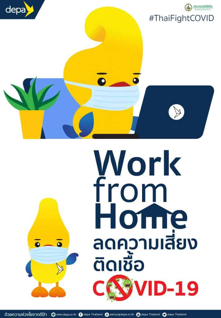 Work from Home ทำงานจากที่บ้าน