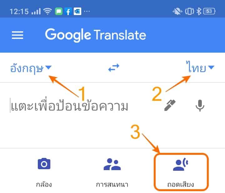วิธีใช้ ถอดเสียง ของ Google Translate