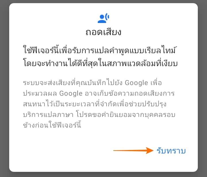 ฟีเจอร์ ถอดเสียง ของ Google Translate
