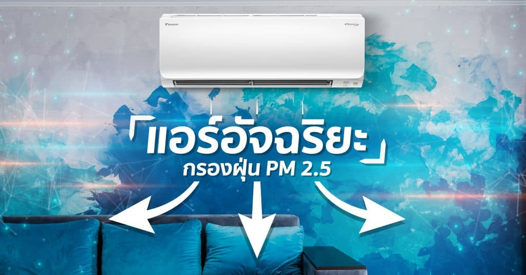 รีวิวแอร์ Daikin Inverter รุ่น Super Smart FTKM -SV2S