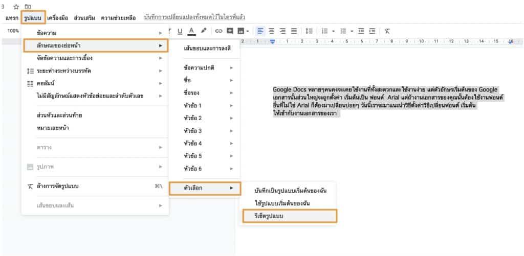 วิธีตั้งค่าฟอนต์ตัวอักษรเริ่มต้นบน Google Docs