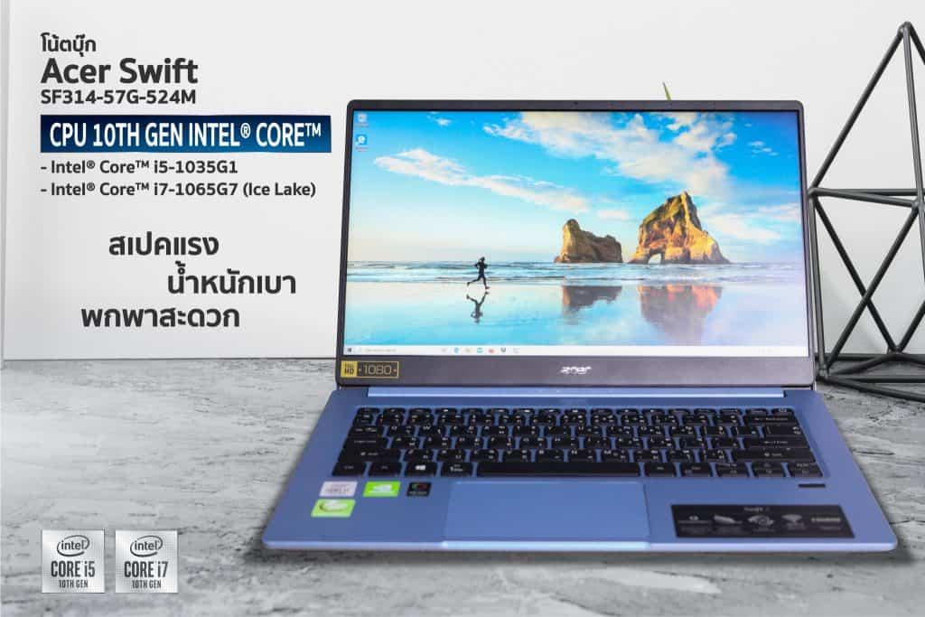 โน้ตบุ๊ก Acer Swift 3 SF314-57G-524M