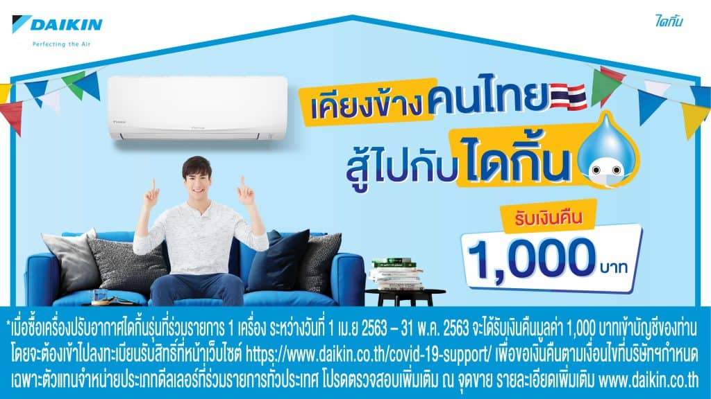 Daikin Promotion COVID-19