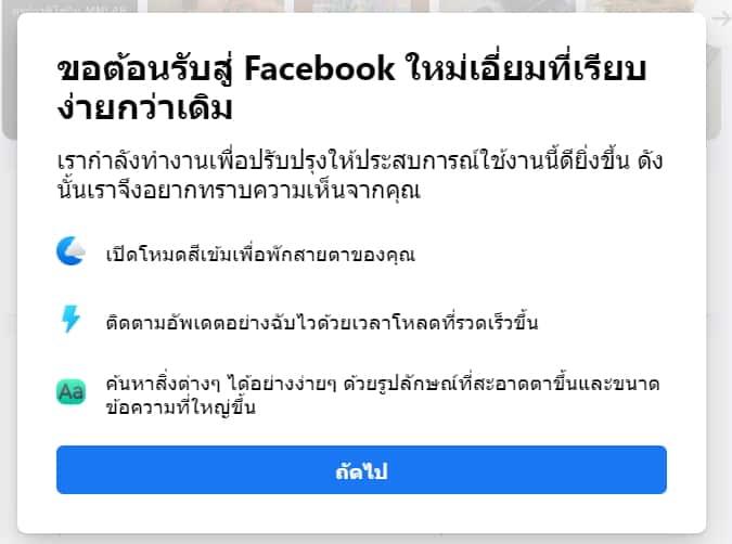 วิธีเปลี่ยน facebook แบบใหม่ 2020