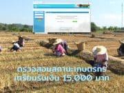 ตรวจสอบสถานะเกษตรกร รับเงินเยียวยา 15000