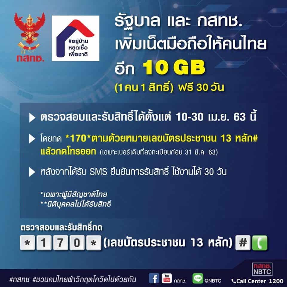 วิธีกดรับสิทธิ์เน็ตมือถือฟรี 10GB