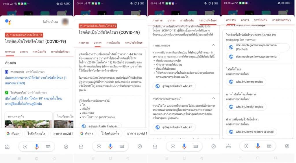 Google Assistants สามารถรายงาน coronavirus