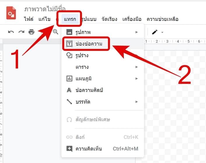 วิธีใส่ลายน้ำบน Google Docs
