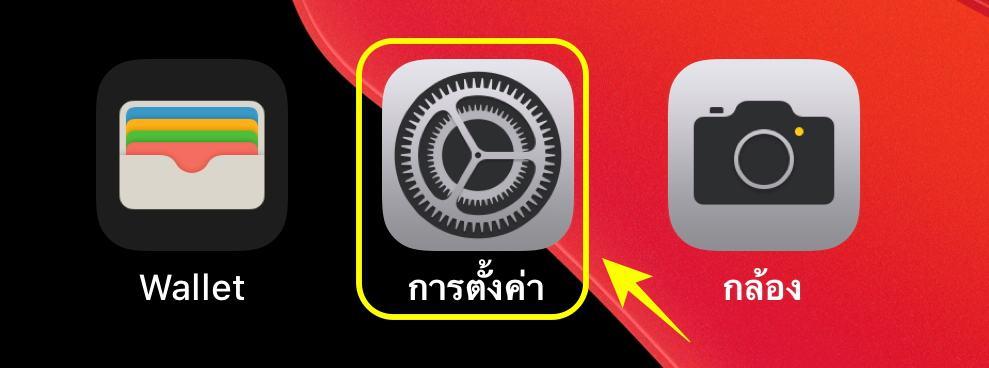 ควบคุมเวลาใช้ iPhone iPad