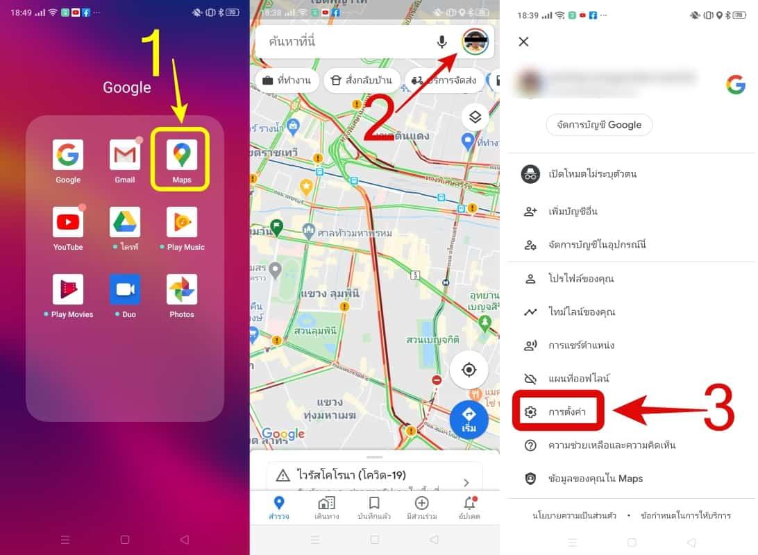 วิธีเปลี่ยนเสียงนำทาง Google Maps บนมือถือ