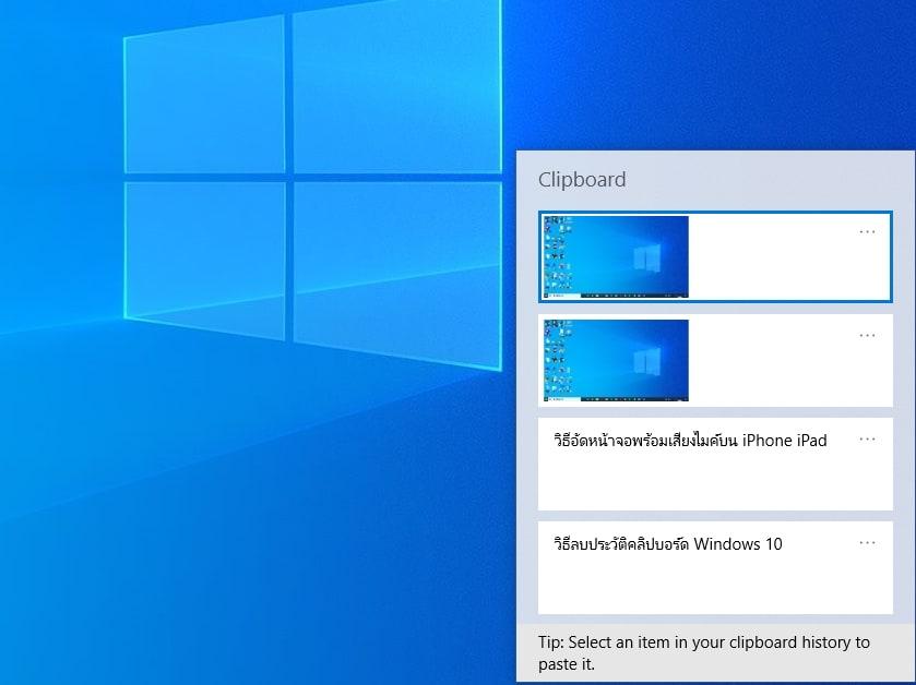 วิธีลบประวัติคลิปบอร์ด Windows10