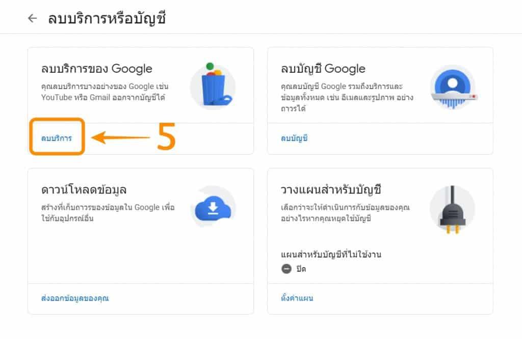 วิธีลบบัญชี Gmail โดยไม่ลบบัญชี Google