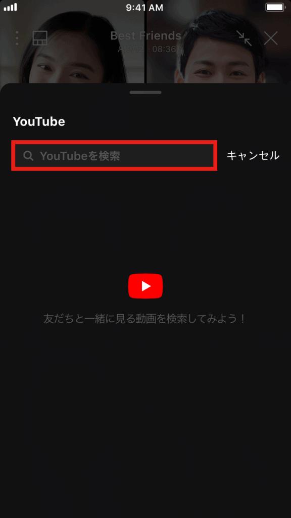 วิธีใช้ LINE แชร์ Youtube และแชร์หน้าจอมือถือ