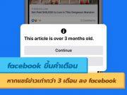 facebook ขึ้นคำเตือนหากแชร์ข่าวเก่ากว่า 3 เดือน