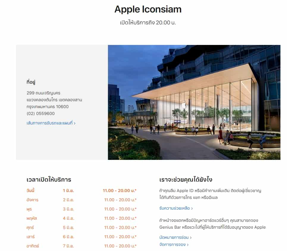 Apple ICONSIAM เปิดร้านแล้ว
