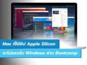 Mac ที่ใช้ชิป Apple Silicon จะไม่รองรับ Windows