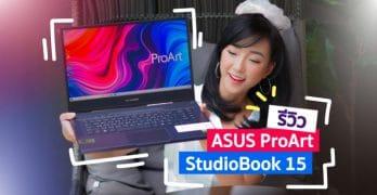 รีวิวโน๊ตบุ้ก ProArt StudioBook 15