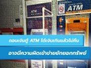 ถอนเงินตู้ ATM ได้เงินเกินแล้วไม่คืน