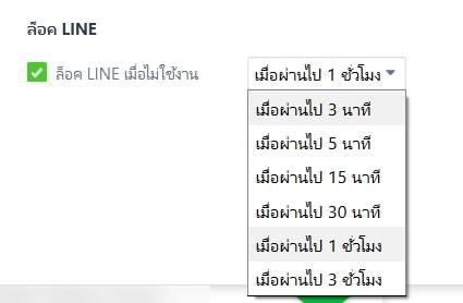 วิธีตั้งค่าล็อค LINE PC อัตโนมัติ