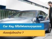 Car Key ใช้ไอโฟนแทนกุญแจรถ